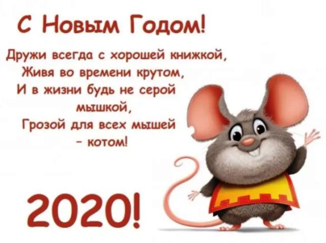 http://tourbusiness.com.ua/wp-content/uploads/2019/11/prikolnye-pozdravlenija-s-novym-godom-2020-91588cb.png