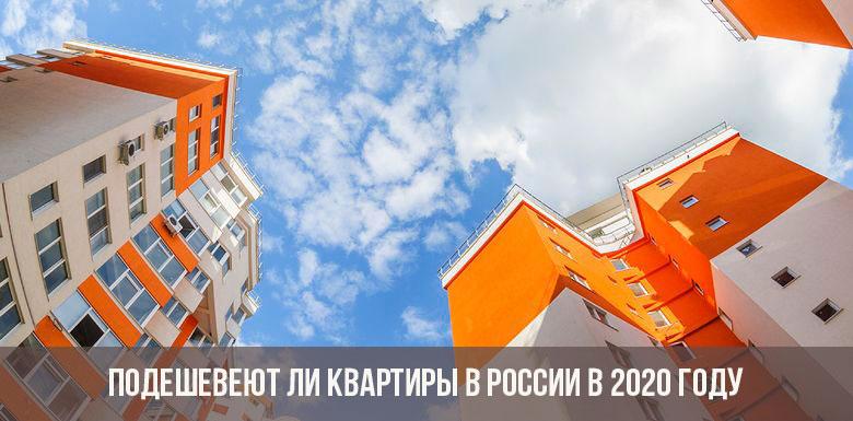 продажа недвижимости ндфл 2020